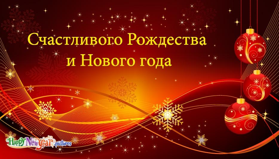с новым годом рождество