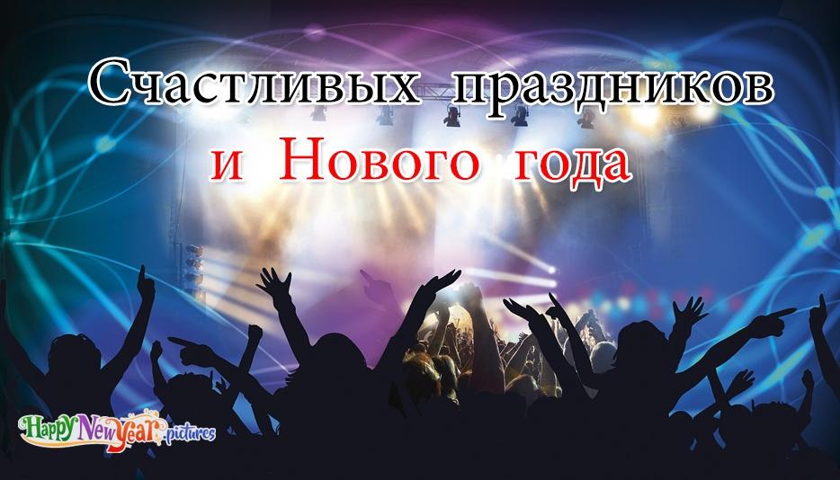 с новым годом вечеринка