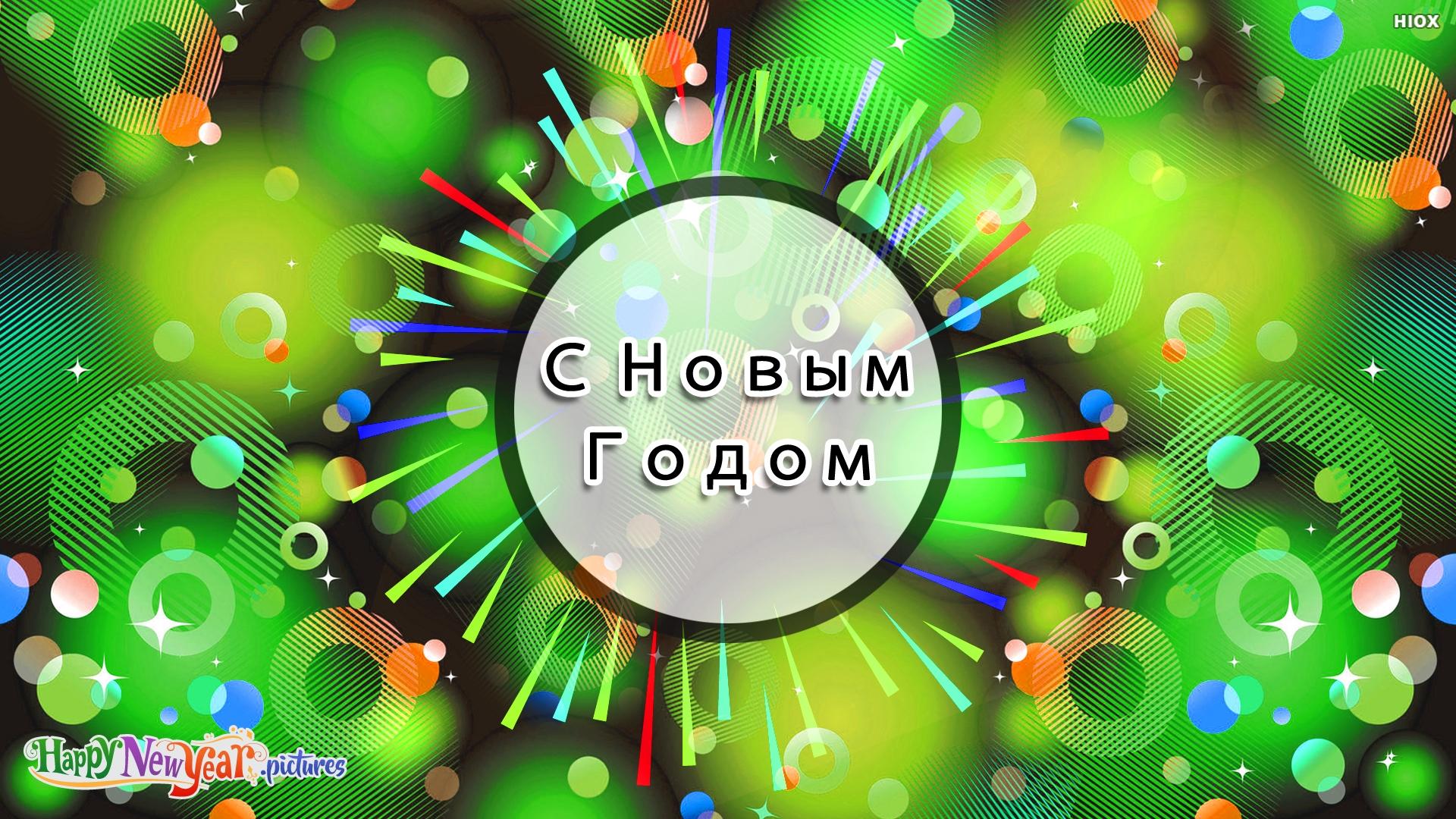 С Новым Годом Всех И Каждого