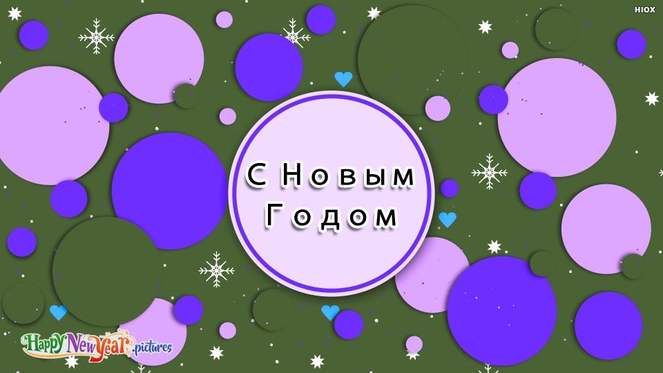 С Новым Годом Всех Моих Друзей