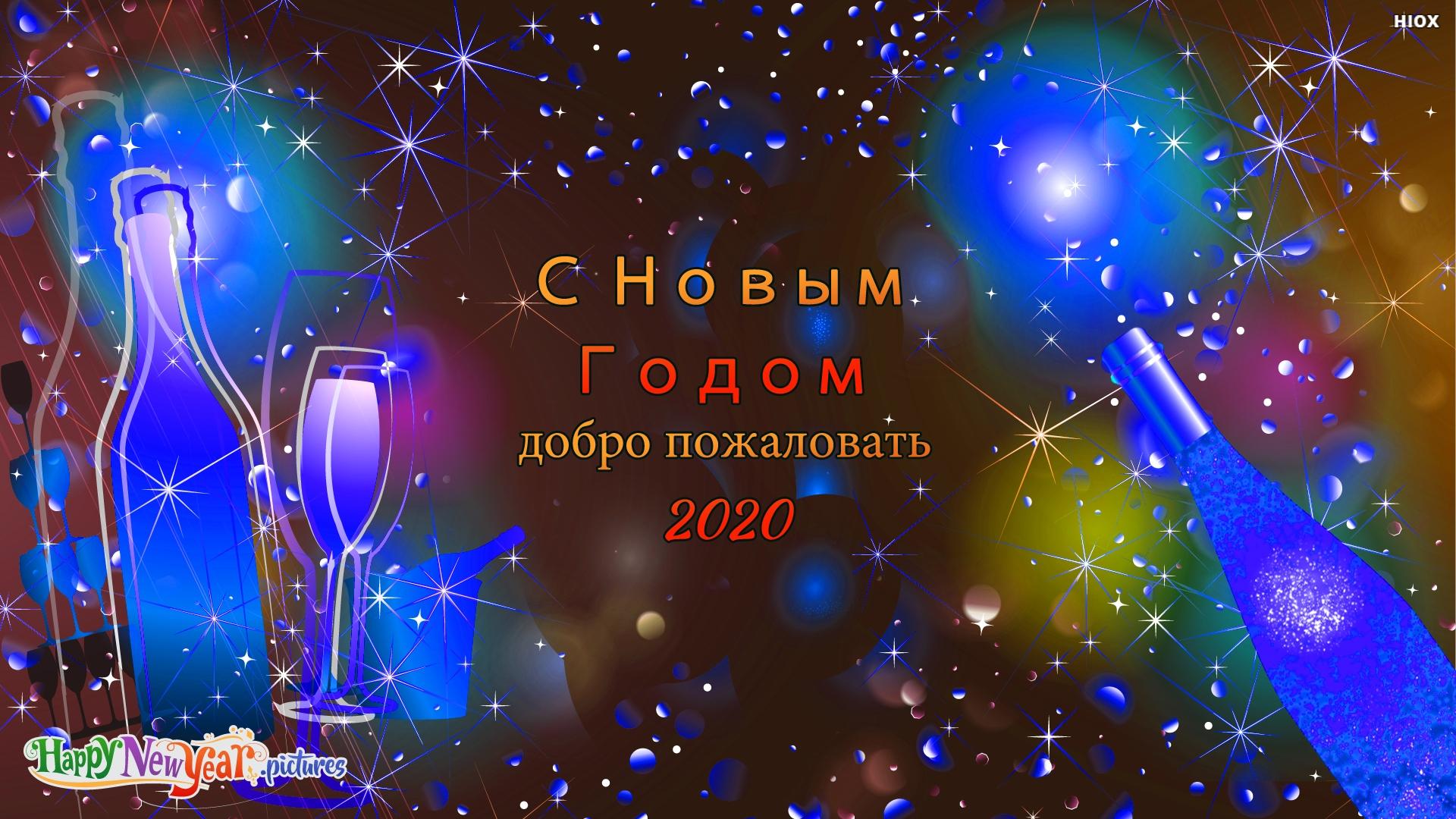 С Новым Годом Добро Пожаловать 2020