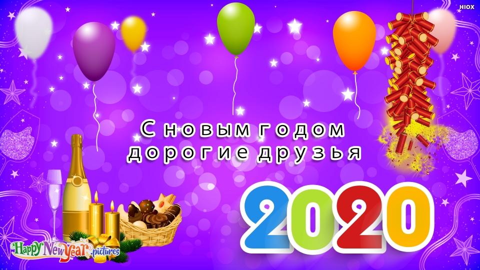 с новым годом Пожелания