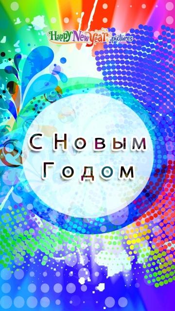 С Новым Годом Дорогой Всем