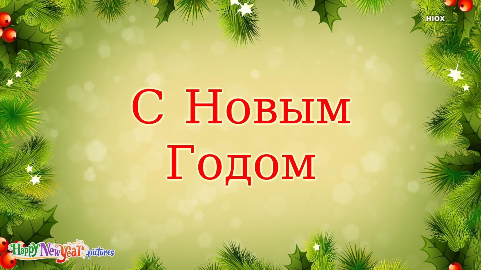 С Новым Годом Милые Друзья