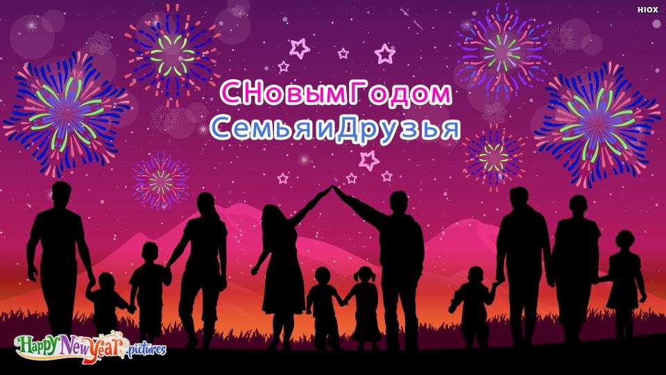 с новым годом С Новым Годом