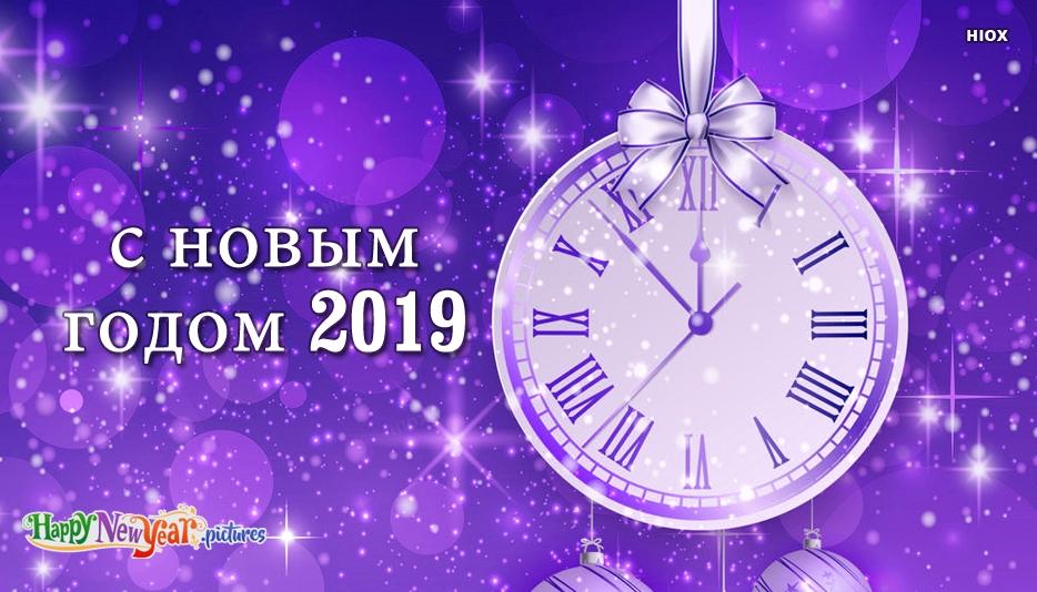 С Новым Годом 2019 | Happy New Year 2019