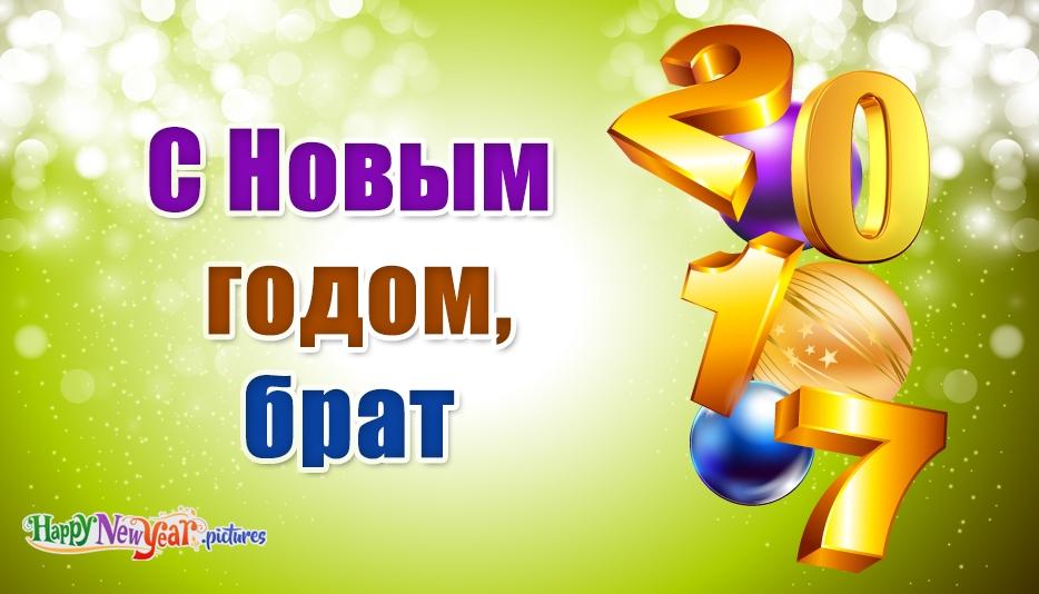 Поздравления на новый год братику