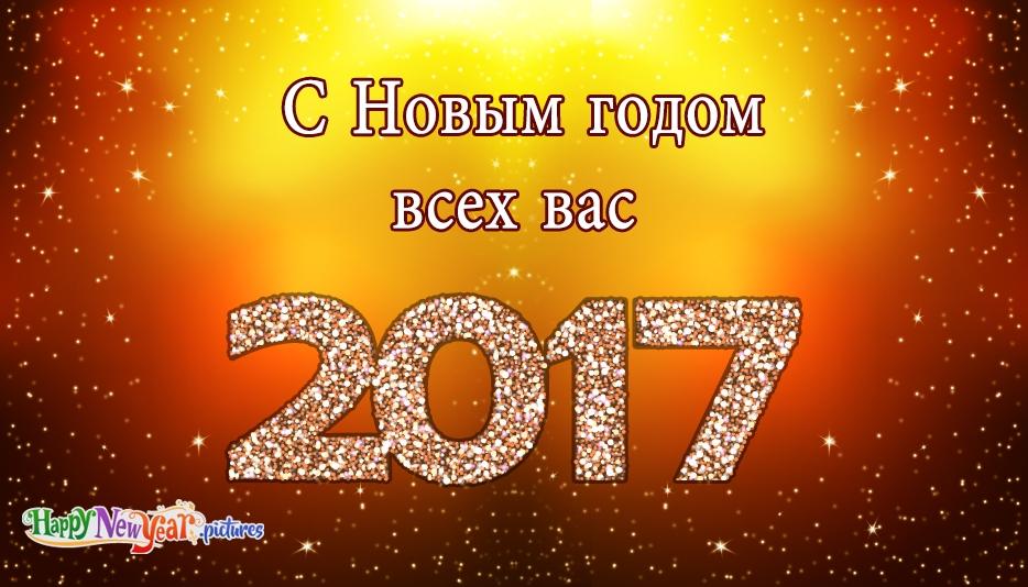 с новым годом каждый