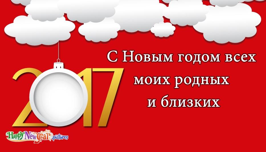 С Новым годом всех моих родных и близких