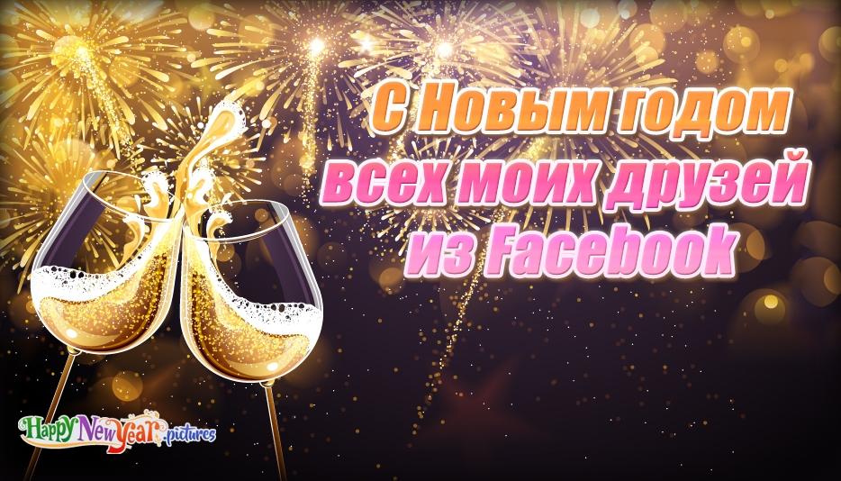 С Новым годом всех моих друзей из Facebook