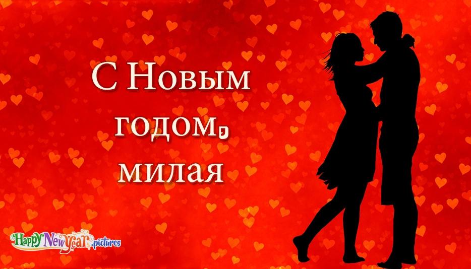 с новым годом возлюбленная