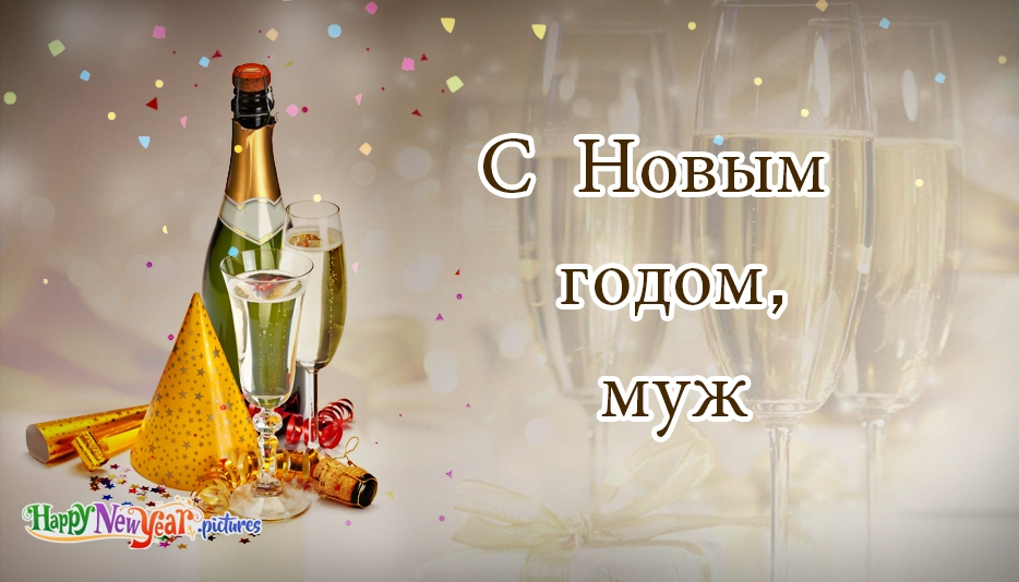 Картинки, поздравления с новым годом для мужа картинки