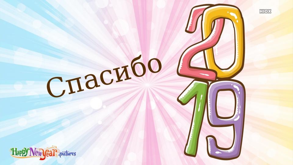 с новым годом Спасибо