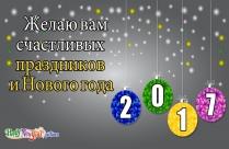 Желаю вам счастливых праздников и Нового года