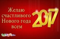 Желаю счастливого Нового года всем