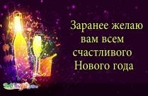 Заранее желаю вам всем счастливого Нового года