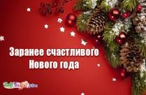Заранее счастливого Нового года