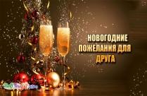 Новогодние пожелания для друга