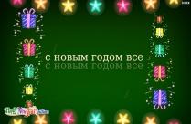 Желаю Тебе Счастливого Нового Года