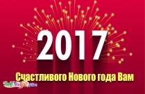 Счастливого Нового года Вам