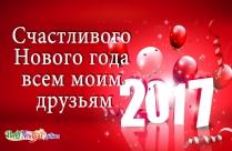 Желаю вам счастливого Рождества и Нового года