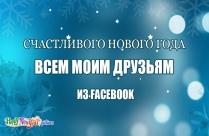 Счастливого Нового года всем моим друзьям из Facebook