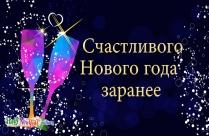 Счастливого Нового года заранее