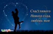 Счастливого Нового года, любовь моя