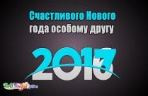 Счастливого Нового года особому другу