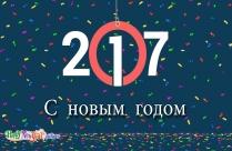 Счастливого Нового года 2017 картинка