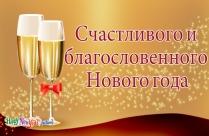 Счастливого и благословенного Нового года