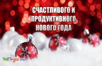 Счастливого и продуктивного Нового года