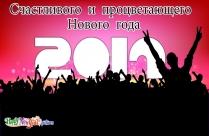 Счастливого и процветающего Нового года