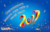 Счастливого нового года тебе и твоей семье