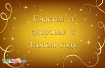 С Новым годом всех моих дорогих друзей