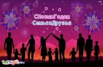 С Новым Годом Семья И Друзья