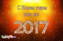 Счастливого Нового года всем моим друзьям