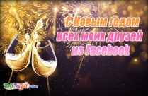 С Новым годом всех вас