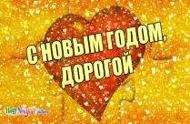 С Новым годом, дорогой
