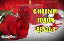 Желаю вам счастливого и продуктивного Нового года