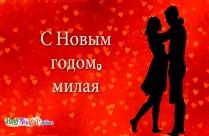 С Новым годом, милая