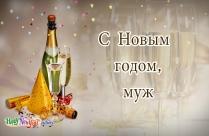 С Новым годом, муж
