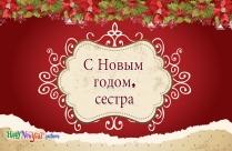 С Новым годом, сестра