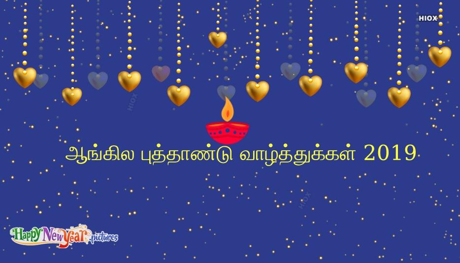 ஆங்கில புத்தாண்டு வாழ்த்துக்கள் 2019 | Happy New Year 2019 in Tamil