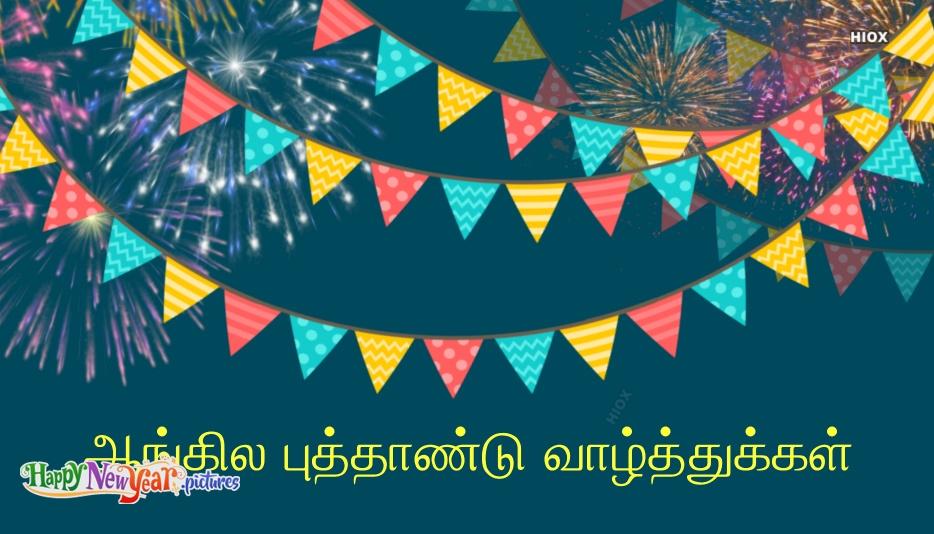 ஆங்கில புத்தாண்டு வாழ்த்துக்கள் | Happy New Year in Tamil