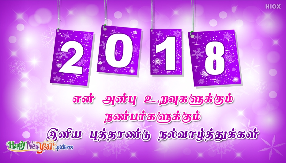 Image result for புத்தாண்டு வாழ்த்துக்கள் 2018