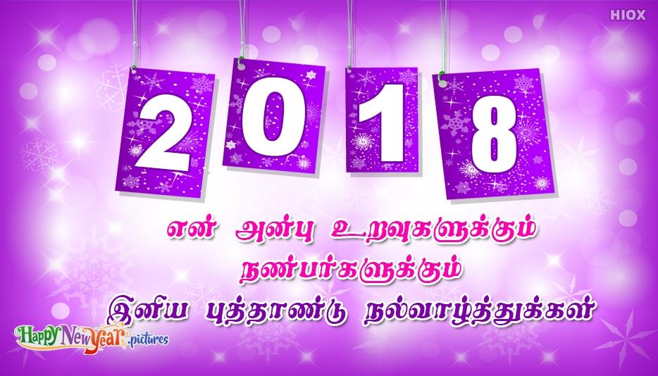 Image result for புத்தாண்டு வாழ்த்துக்கள் 2018