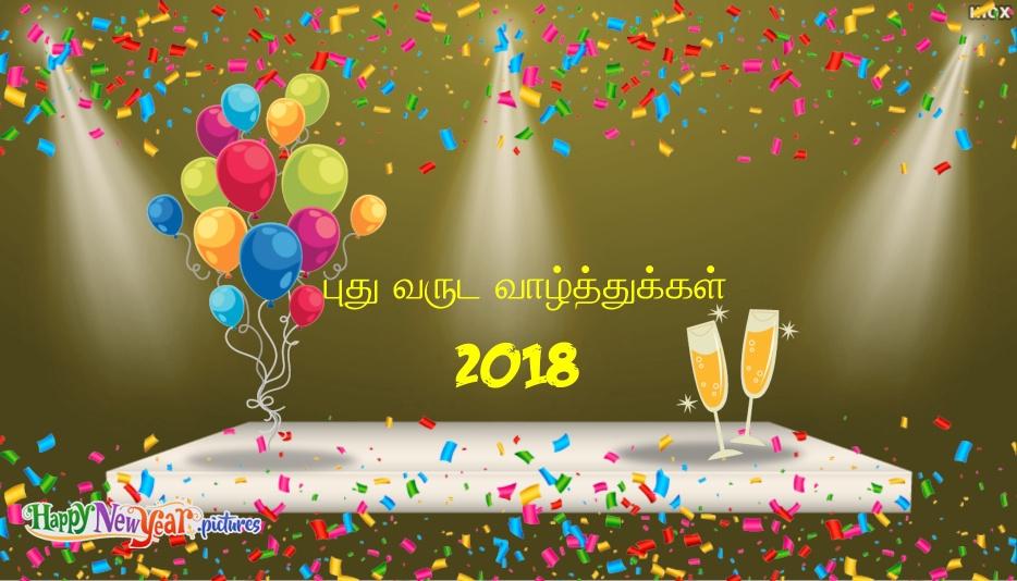 புது வருட வாழ்த்துக்கள் 2018 | Pudhu Varuda Valthukkal 2018