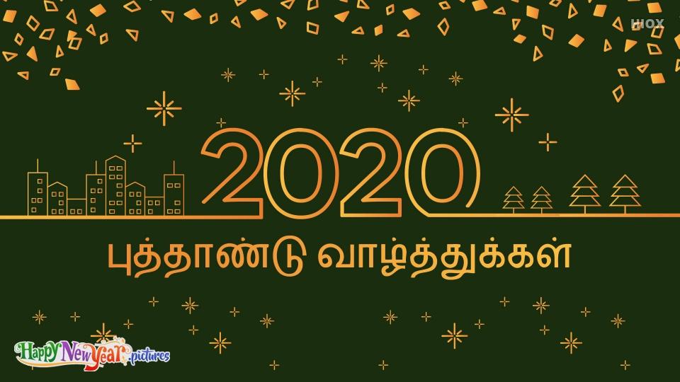 இனிய புத்தாண்டு வாழ்த்துக்கள் 2020 தமிழர்களே