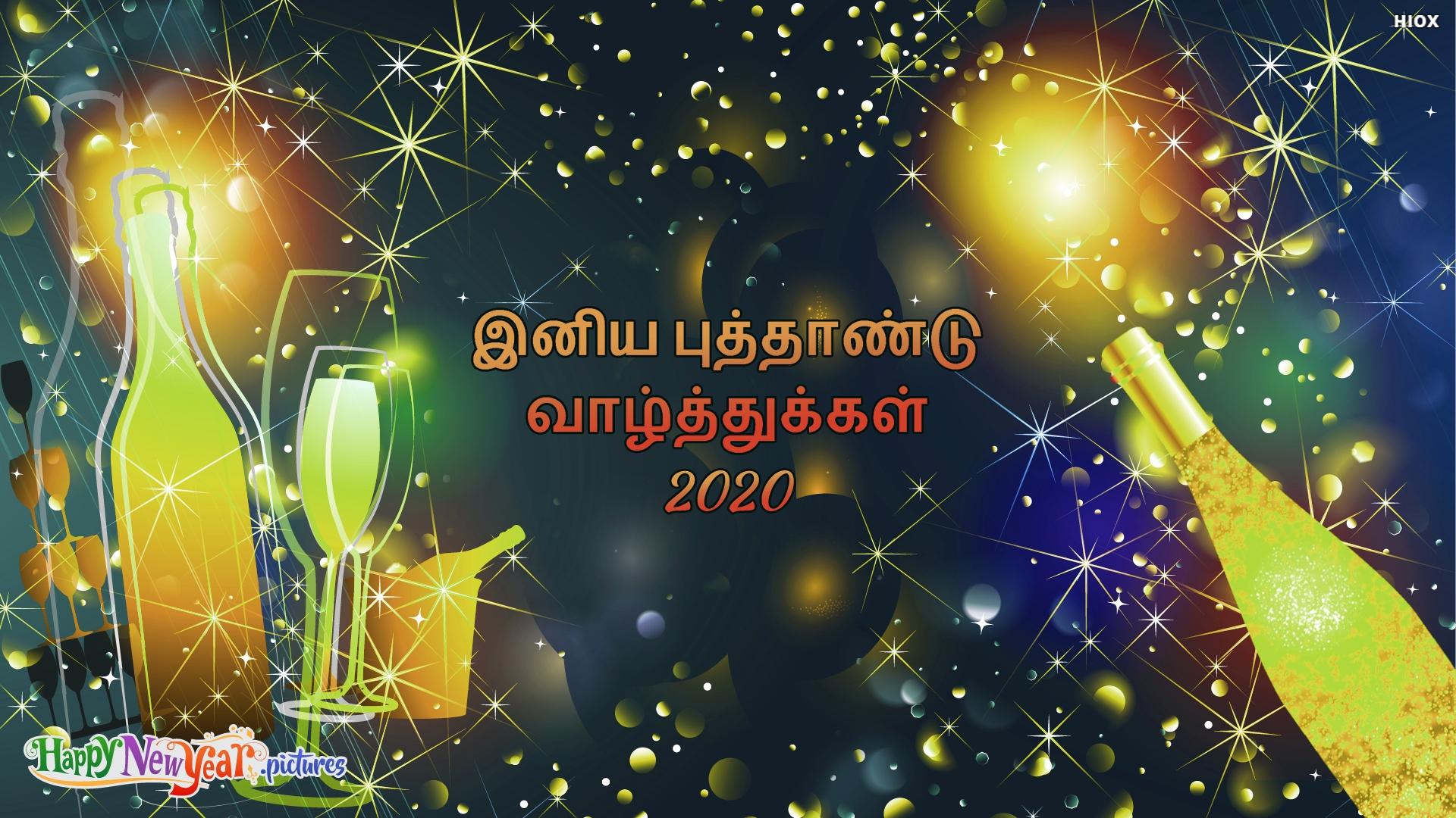புத்தாண்டு வாழ்த்துக்கள் 2020